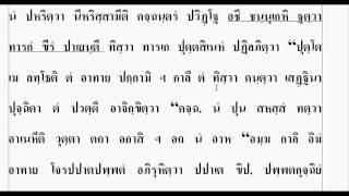 getlinkyoutube.com-เรียนบาลี ภาค ๒ หน้าที่ ๑๖ พระระพี แปล
