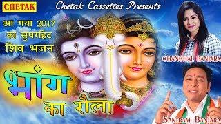 2017 का सबसे सुपरहिट शिव भजन  - भाँग का रोला  - Bhang Ka Rola - Superhit Haryanvi Songs 2017