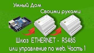 getlinkyoutube.com-Умный дом своими руками. Шлюз ETHERNET - RS485  или управление по web. Часть 1