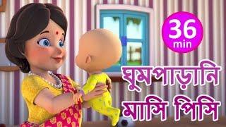 ঘুমপাড়ানি মাসি পিসি   Ghum Parani   Bengali Rhymes For Children | Jugnu Kids Bangla