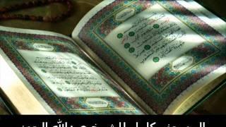 getlinkyoutube.com-سورة البقرة كاملة عبدالله الجهني .. Abdullah Al-Juhani Surat AlBaqarah