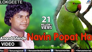 getlinkyoutube.com-Navin Popat Ha Full Video Song : Superhit Marathi Lokgeet | Singer : Anand Shinde