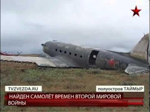 Самолет Douglas C-47 найден в Сибири