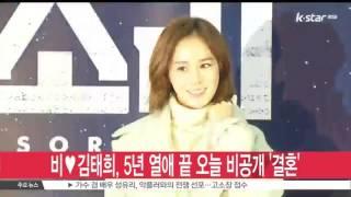 getlinkyoutube.com-[생방송 스타뉴스] 비♥김태희, 오늘(19일) 비공개 결혼 '세기의 커플 탄생'