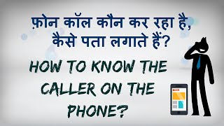 getlinkyoutube.com-Find the Name of Unknown Mobile Number. How to Trace an Unknown Number Hindi video