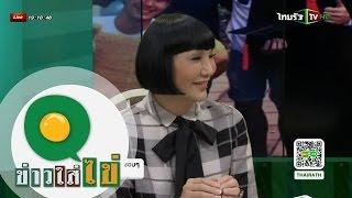 getlinkyoutube.com-จบ! ดราม่า 'แม่พระไมค์' ไม่ถ่ายรูปร่วมกับหลานและซาร่า | 26-10-58 | ข่าวใส่ไข่ 3/3