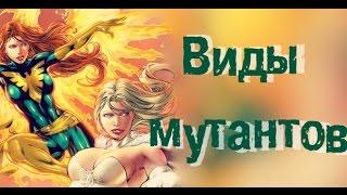 getlinkyoutube.com-Виды мутантов | X-men