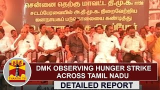 getlinkyoutube.com-DMK observing hunger strike across Tamil Nadu | Thanthi TV