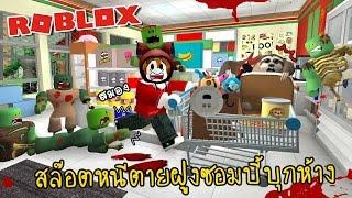 getlinkyoutube.com-สล๊อตหนีตายฝูงซอมบี้ถล่มห้าง | Roblox [zbing z.]