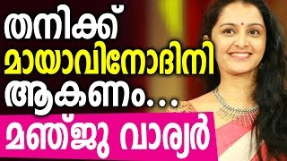 getlinkyoutube.com-Manju Warrier wants to become 'Mayavinodhini'