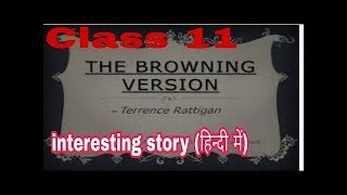 """The Browning Version FULL(हिन्दी में)summary,""""short stories"""" Class -11 CBSE"""