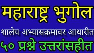 महाराष्ट्राचा भुगोल ||शालेय अभ्यासक्रमावर प्रश्नोत्तरे|| Geography Question ||MPSC PSI STI TALATHI||