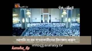 getlinkyoutube.com-Al-Mu'minun - Mishary Rashid Alafasy crying - Great Emotional Recitation with BANGLA subtitle