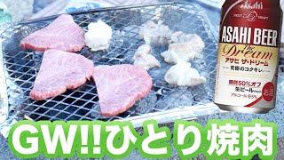 getlinkyoutube.com-【ひとりシリーズ】庭でひとり焼肉!飛騨牛!【飯テロ】