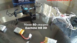 Обзор класного квадрика Eachine H8 3D, сравнение с Eachine H8 mini