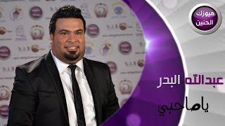 getlinkyoutube.com-عبد الله البدر - يا صاحبي (فيديو كليب) | 2015