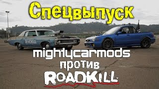 Спецвыпуск: Mighty Car Mods против Roadkill [BMIRussian/Andy_S]