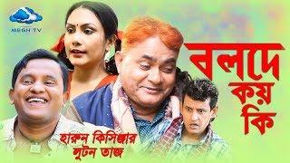 Bolode Koy Ki | Harun Kisinger | Luton Taj | Shamim Ahamed | Bangla Drama 2018