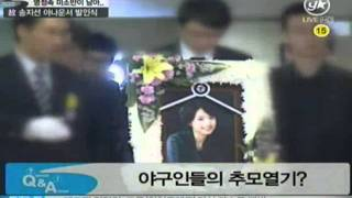 getlinkyoutube.com-[news] song ji sun, funeral (故 송지선 아나운서 발인식)