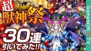 getlinkyoutube.com-【モンスト】ルシファー、卑弥呼狙いで30連!超獣神祭でガチャる!