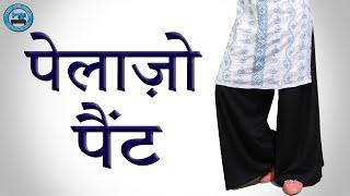 getlinkyoutube.com-Palazzo Pant | Cutting & Stitching (Hindi) | BST