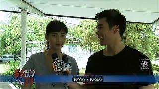 getlinkyoutube.com-เมาท์มันส์บันเทิง | ณเดชน์ ได้ทีแซวยับ ญาญ่า 100 เทค | 19-01-60 | TV3 Official