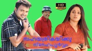 getlinkyoutube.com-sahyayathrayikku snehapoorvam malayalam full movie |  Kunchacko Boban |Kavya Madhavan.