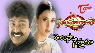 Simharasi Songs - Telusa Nesthama - Rajasekhar - Saakshi Sivananad