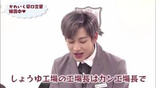 GOT7 BamBam - Cute moment in NHK :))