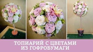 getlinkyoutube.com-Топиарий с цветами из гофробумаги