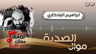 getlinkyoutube.com-ابراهيم البنكاري#موال الصديق و هذا الحصل و تروح ماترجع و ولم والم
