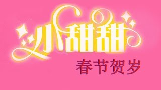 getlinkyoutube.com-小甜甜 - 高歌一曲迎新年