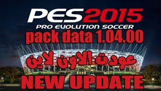 getlinkyoutube.com-حصريا التحديث الجديد للعبة بيس2015 وعودة الاونلاين PES 2015 Update 1.04.00 online play