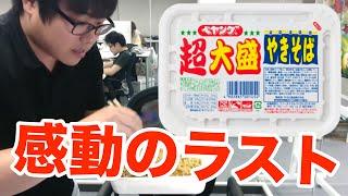 getlinkyoutube.com-【ペヤング】おいしい作り方 〜僕の青春 ペヤング〜
