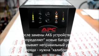 getlinkyoutube.com-Калибровка Smart-UPS APC (мигают индикаторы заряда)