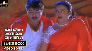 Tirumala Tirupati Venkatesa Jukebox Video Songs | Srikanth, Roja, Maheswari | Sri Balaji Video