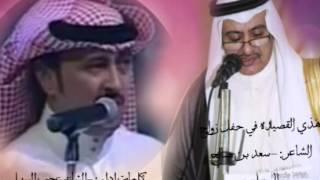 getlinkyoutube.com-هذي القصيده في حفل زواج الشاعر :-سعد بن صالح السهلي كلمات واداء :-الشاعر عجب السهلي