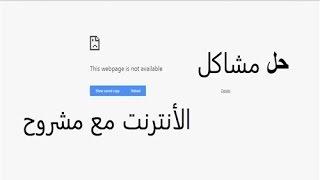 getlinkyoutube.com-حل مشكلة عدم القدرة على الدخول إلى المواقع رغم وجود الأنترنت