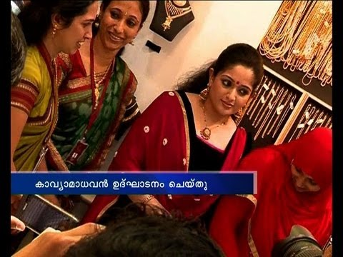 Kavya Madavan  at jewellery showroom Inauguration