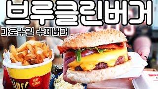 getlinkyoutube.com-[브루클린더버거조인트]HAMBURGER브루클린웍버거+빅피쉬버거♥애봉이 #EatingShow/SocialEating