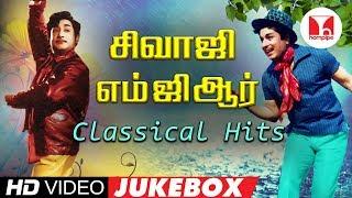 எம் ஜி ஆர், சிவாஜி பாடல்கள் | MGR, Sivaji Songs  | Tamil old hits Songs | Hornpipe Songs