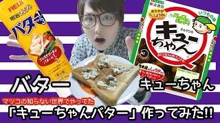 getlinkyoutube.com-【マツコの知らない世界】「キューちゃんバター」作ってみた!!〜Japanese recipe of pickles〜