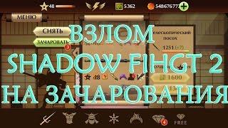 getlinkyoutube.com-ВЗЛОМ Shadow Fight 2 на МНОГО ЗАЧАРОВАНИЙ!
