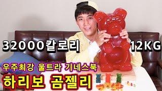 getlinkyoutube.com-우주전설의 초거대 하리보 곰젤리 - 허팝(Ultimate Giant Gummy Bear in the universe)