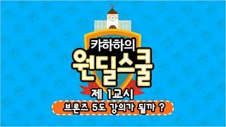 getlinkyoutube.com-캬하하의 원딜스쿨《 브론즈5도 강의가 될까? 》제 1교시