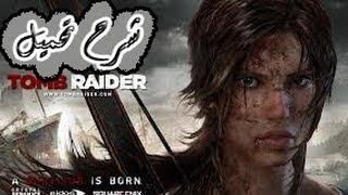 getlinkyoutube.com-شرح تحميل لعبة 2013 Tomb Raider