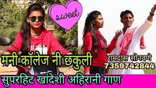 """""""मनी कोलेज नि छकुली"""" ।सुपर हिट आहिरानी गाण ꫰ Chhakuli ꫰  Mani College Ni Chhakuli"""