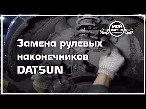 Замена рулевых наконечников DATSUN. Перезалив