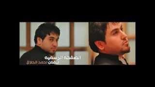 getlinkyoutube.com-يلي عيونك جنه ونار _احمد الحلاق2012