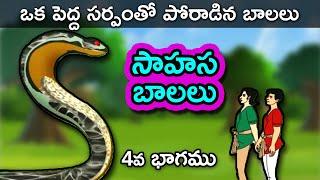 getlinkyoutube.com-Sahasa Balalu 4 - Telugu Stories for Kids | Telugu Kathalu | Panchatantra Short Story for Children